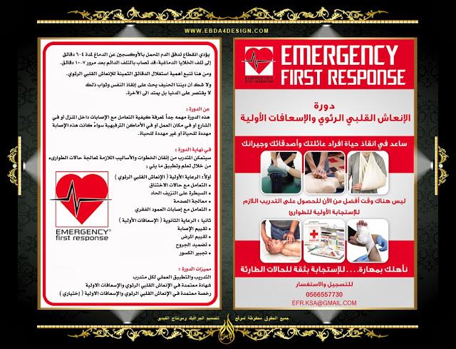 تصميم بروشور اعلاني طبي جاهز للتعديل بالفوتوشوب,PSD Medical Brochure Design free Download