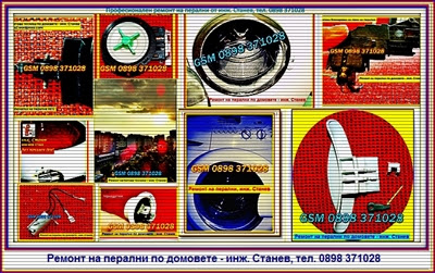 Ремонт на перални по домовете, Ремонт на перални в София, сервиз перални,