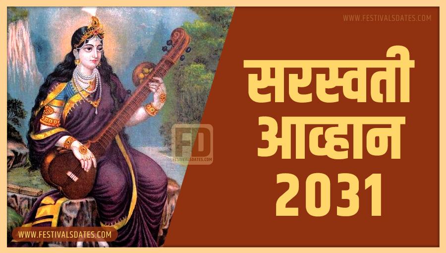 2031 सरस्वती आव्हान पूजा तारीख व समय भारतीय समय अनुसार
