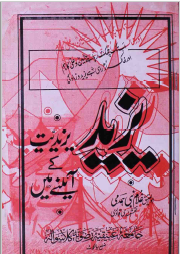 Yazid Yazidiat K Ayene Mein