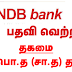 Vacancies in NDB Bank