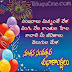 Download New Year Greetings Hd Images In Telugu 2016
