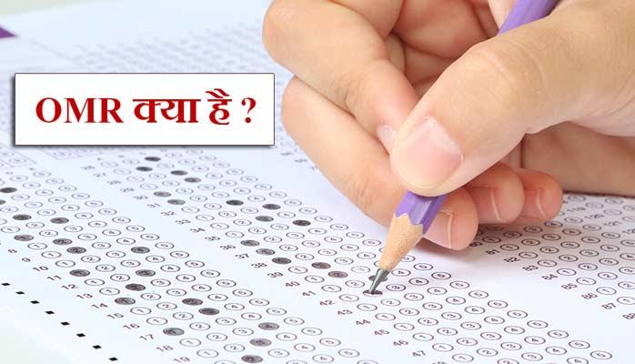 OMR kya hota hai - full form form of OMR in Hindi
