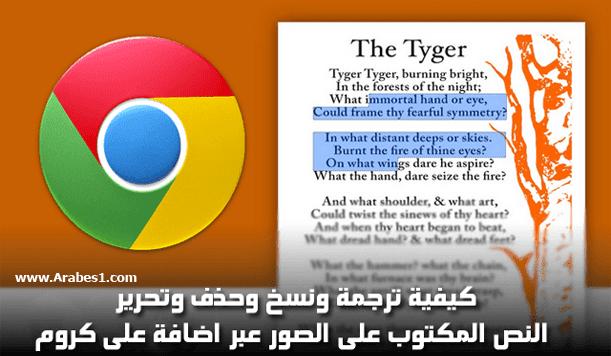 كيفية ترجمة ونسخ وحذف وتحرير النص المكتوب على الصور عبر اضافة على كروم