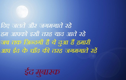 Eid Mubarak Images With Quotes In Hindi Shairy
