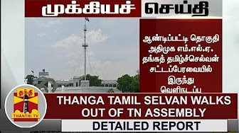 BREAKING : MLA Thanga Tamil Selvan Walks Out Of TN Assembly | Thanthi TV