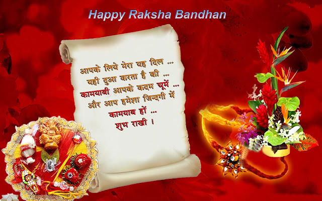 happy rakhi full hd wallpaper