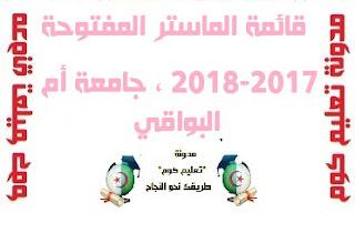 قائمة الماستر المفتوحة 2017-2018 ، جامعة أم البواقي
