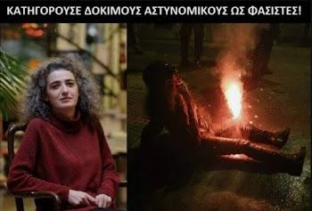 6b478684523 Αριστερή «Αλληλέγγυα» και διορισμένη στο υπουργείο ΠΡΟ-ΠΟ η δικηγόρος που  έκαψαν στα