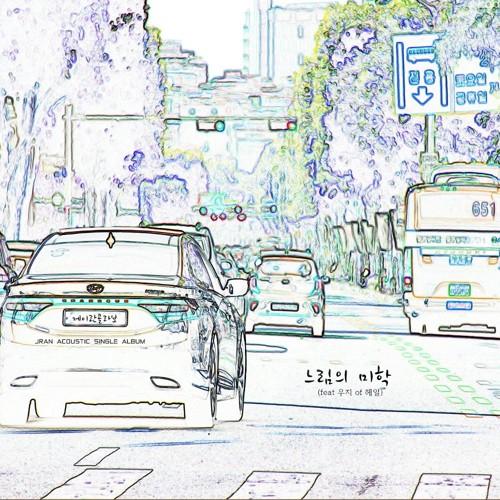 J'Ran – 느림의 미학 – Single