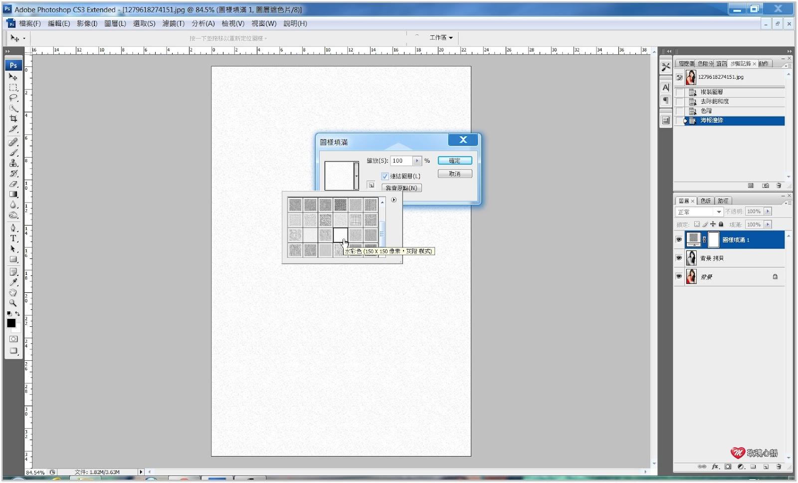 玫瑰的創作小屋: Photoshop 素描畫教學 (二)