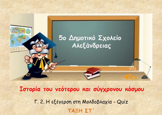 http://atheo.gr/yliko/isst/c2.q/index.html