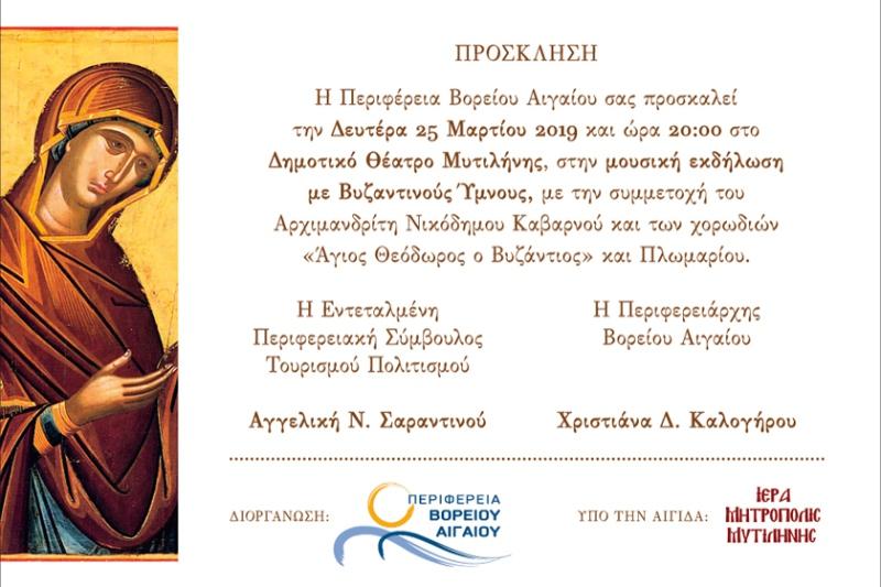 Μουσική εκδήλωση με βυζαντινούς ύμνους τη Δευτέρα 25 Μαρτίου στο Δημοτικό Θέατρο Μυτιλήνης
