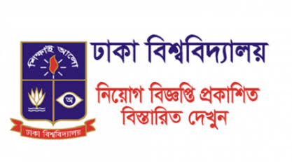 university jobs in Bangladesh, public university jobs in Bangladesh, university teaching jobs in Bangladesh, lecturer jobs in Dhaka, diploma engineer job, Bangladesh university job circular, private university job circular 2018, Primeasia university job circular, southeast university job circular, green university job circular 2018, part time jobs, university teaching jobs in Bangladesh, college and university jobs in Bangladesh, private university lecturer jobs in Bangladesh, jobs in north south university Bangladesh, jobs in northern university Bangladesh, private university jobs