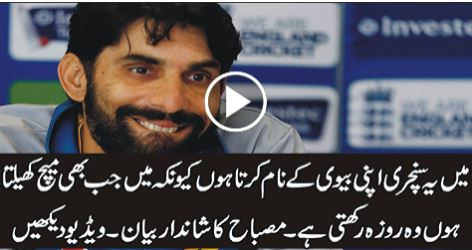 SPORTS, CRICKET, misbah ul haq, VIDEO, Misbah dedicated his century to his wife - Pakistan Vs England Test Series,