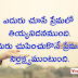 Telugu love quotes for real love,ప్రేమ కవితలు ఫొటోస్