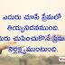 Telugu love quotes for real love,ప్రేమ కవితలు ఫొటోస్
