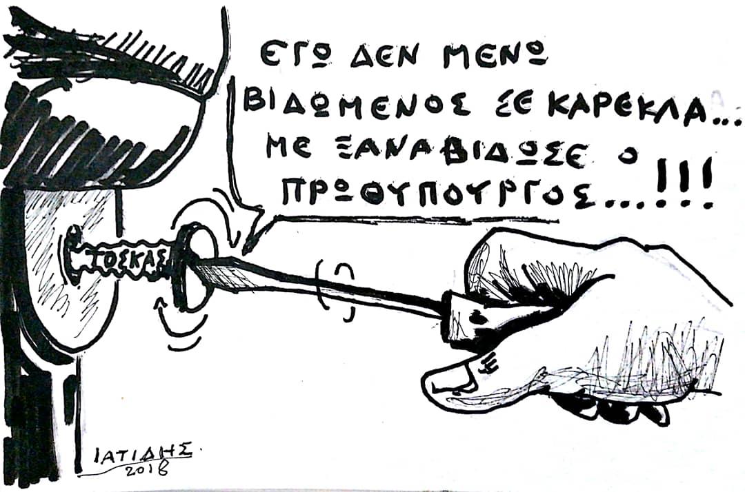 geloiografia IaTriDis nikos toskas ipourgos prostasias tou politi sinenteuxi den vrika lathi