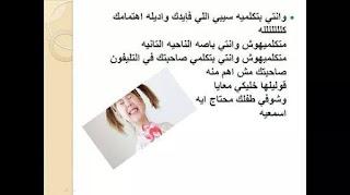 تصنيف التربويين والخبراء للأطفال من حيث الميول والسلوكيات 12246878_90542459953