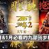 12月&1月必看的九部贺岁档电影 【超期待The Great Wall 还有周星驰新作品】