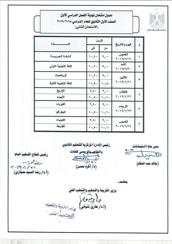 جدول  الامتحان الثانى أولى ثانوى ترم أول 2019 - موقع مدرستى