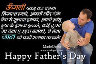latest happy fathers day hindi shayari and kavita , poem Sms Wishes in hindi