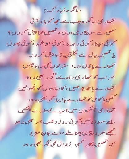 SHAHBAZ ANWAR'S BLOG