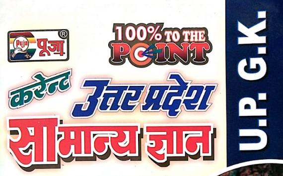 Pradesh pdf uttar samanya gyan
