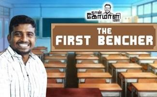 The First Bencher | Naan Komali Nishanth | Black Sheep