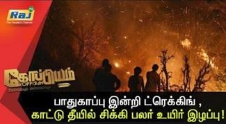 Koppiyam 13-03-2018 Raj Tv