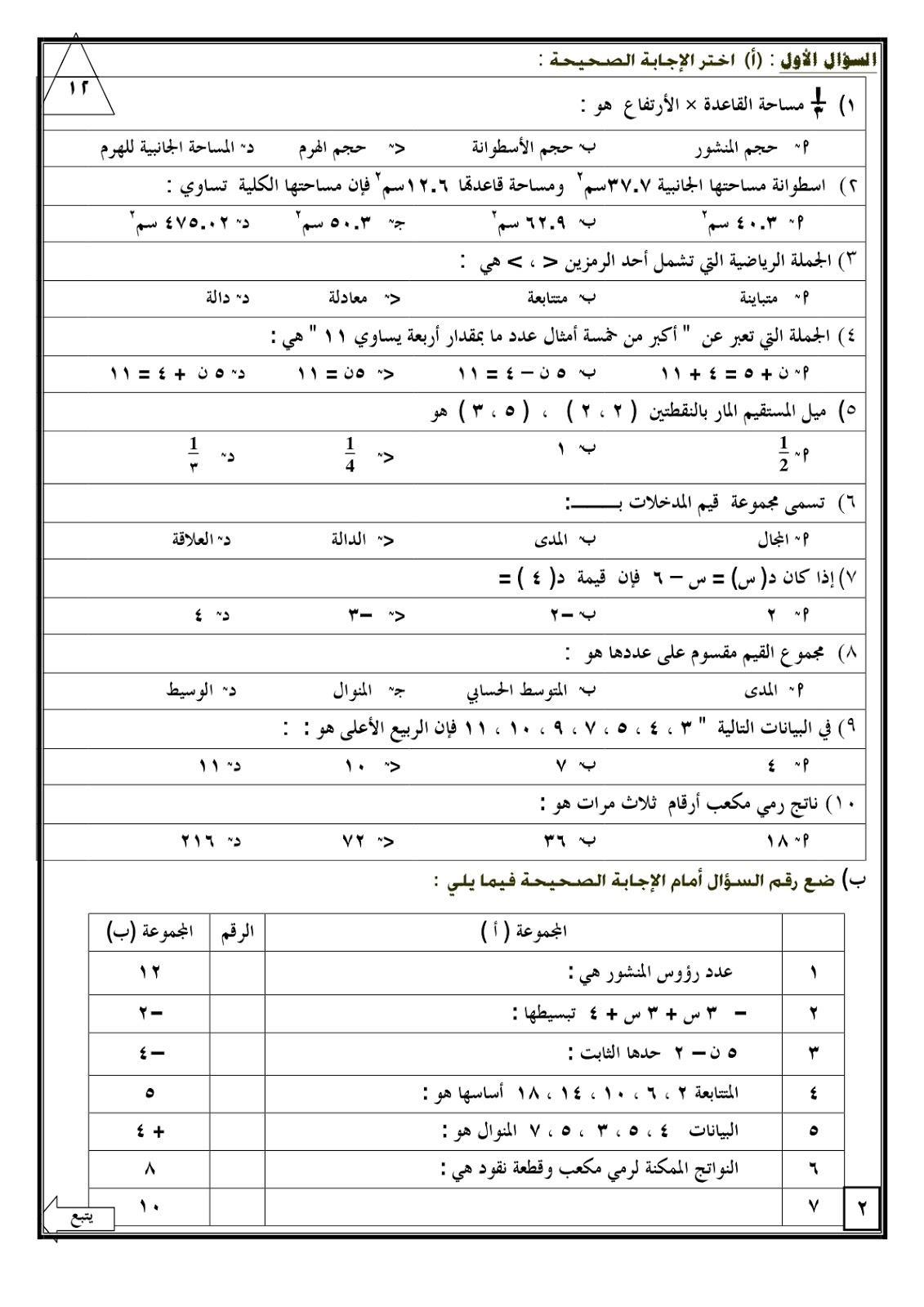 نماذج اسئلة الاختبارات الصف الثاني المتوسط رياضيات الفصل الثاني المناهج السعودية