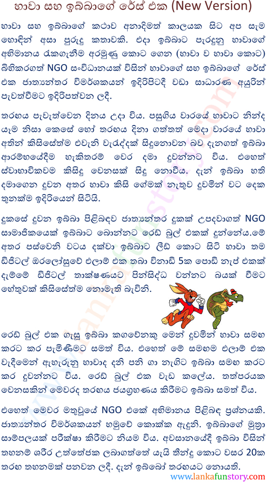 Sinhala Jokes-Tortoise and Rabbit Race