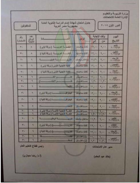 جدول امتحانات الصف الثالث الثانوي 2017