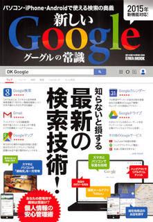 新しいGoogleの常識 知らないと損する最新の検索技術!
