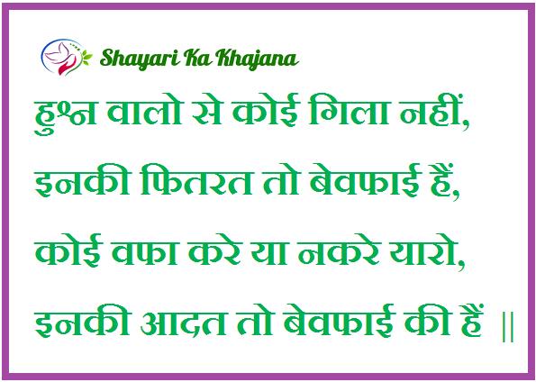 बहारे महेफिल की जामभरी शायरी | Part-01 | shayari ka khajana
