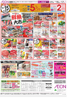 12/15〜12/17 鍋素材お買い得!
