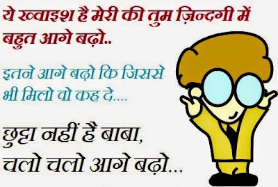 April Fool Advance Wishes In Hindi