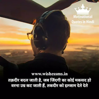 life motivational quotes in hindi, life changing quotes in hindi, inspirational quotes on life in hindi, motivational quotes life hindi, motivational hindi quotes about life, motivational quotes about life struggles in hindi, best life inspirational quotes in hindi, heart touching inspiring quotes about life in hindi, best motivational quotes about life in hindi, moral quotes for life in hindi, motivational quotes about life in hindi images