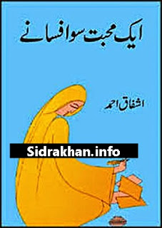 Aik Mohabbat 100 Afsanay