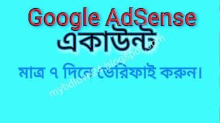 Google AdSense একাউন্ট মাত্র ৭ দিনে ভেরিফাই করুন।