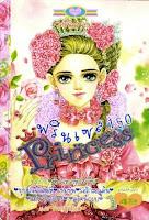 ขายการ์ตูน Princess เล่ม 150