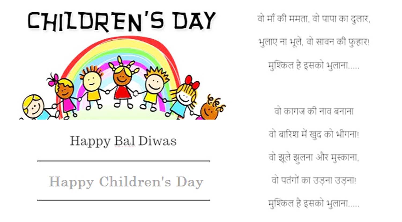 Child poem in english