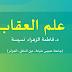 علم العقاب الدكتورة فاطمة الزهراء نسيسة pdf