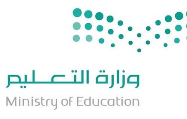رابط تسجيل حركة النقل الداخلي 1439 للمعلمين والمعلمات عبر نظام نور noor.moe.gov.sa