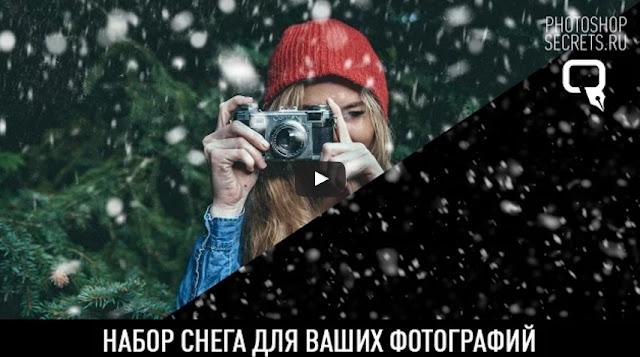 Как добавить снег в Фотошопе