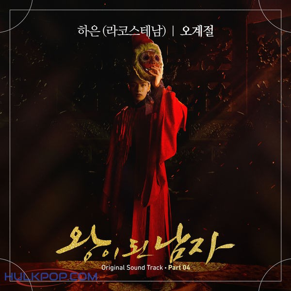 HAEUN – The Crowned Clown OST Part.4
