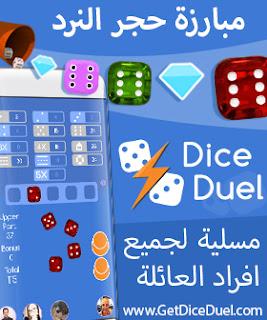 تحميل لعبة Dice Duel - مبارزة حجر النرد