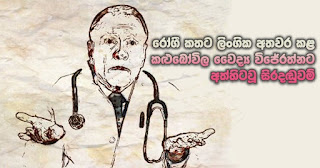 Kalubowila Dr. Wijeyratna ... enjoys jail term for having sexually molested lady patient!