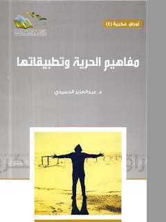 كتاب | مفاهيم الحرية وتطبيقاتها | الدكتور عبدالعزيز الحميدي