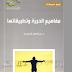 كتاب مفاهيم الحرية وتطبيقاتها pdf د. عبدالعزيز الحميدي